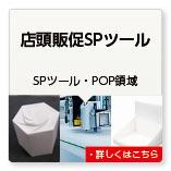 店頭SPツールイメージ
